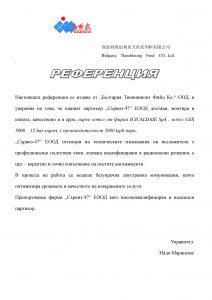 България Тианшинонг Фийд Ко. ООД – Референция